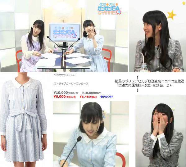偶然にも種田梨沙さんと佐倉綾音さんが同じワンピースの色違いを着ていたことに気付いてしまった俺たちは  http://t.co/bV1jwHeFc8