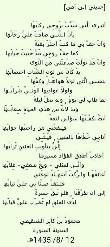 قصيدة [ حديثي إلى أمي ! ] الشيخ الشنقيطي