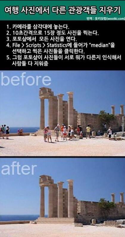 관광객들 지우는 방법 해외 여행에서 다른 관광객들 깔끔하게 지우는 방법. http://t.co/HzIeXR41rq