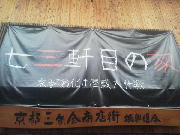 いよいよ今日午後4時より「京都お化け屋敷大作戦 七三軒目の家」始まります。ナイショですけど、組合事務所 大変こわ~~いことになっております。(@@) http://t.co/niLddrq0Bc