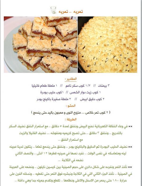 للبنات فقط On Twitter التمريه المبشورة هشة جدا طبخات Http T Co Ngy7r0m8u5