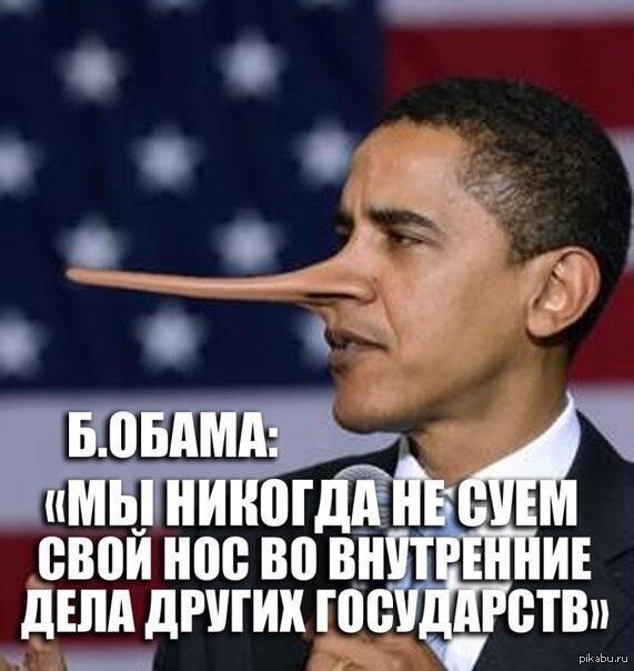 prikoli-nad-obamoy