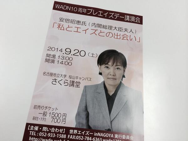 9月20日14:00~安倍昭恵夫人をゲストにお迎えして、基調講演があります。前売りチケットはチケットぴあにて本日より発売!http://t.co/uxDKyGoANL#twinagoya #nagoya #IACHI http://t.co/N8e1SPdNDj