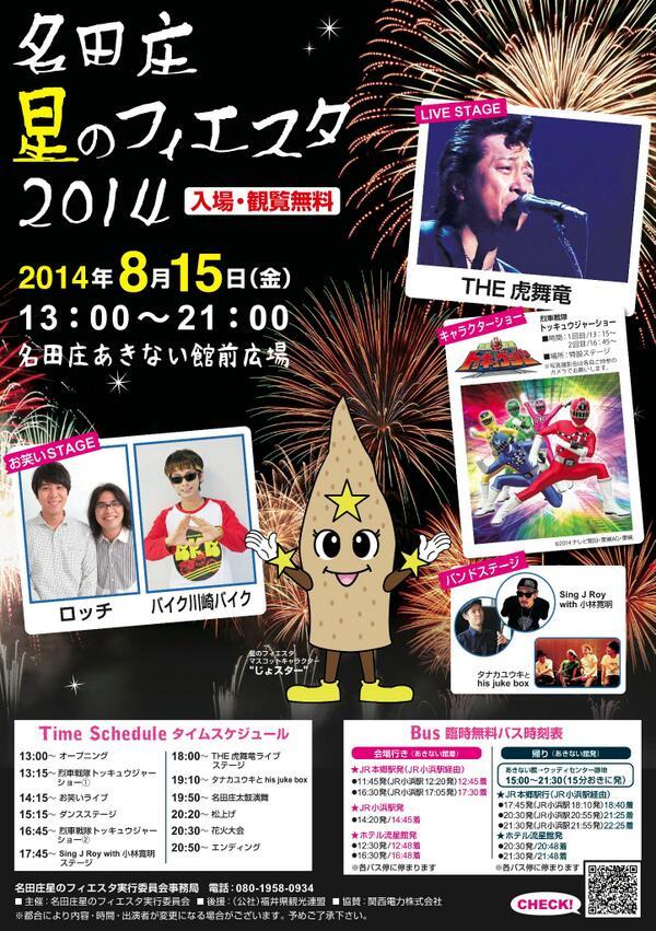 2014/8/15(金)福井県大飯郡おおい町名田庄村で開催される 「名田庄星のフィエスタ2014」に出演する事が決定。 ポスターを公開します。 なんと!ロッチと一緒ですね。これは楽しみです。 名田庄村の皆さんに感謝です。 http://t.co/JueKOwZfCk