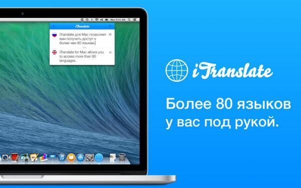 Скачать переводчик с английского на русский на компьютер бесплатно