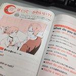 中学の基礎英語Ⅰの教科書の内容かヤバすぎる...どこを目指しているのか!