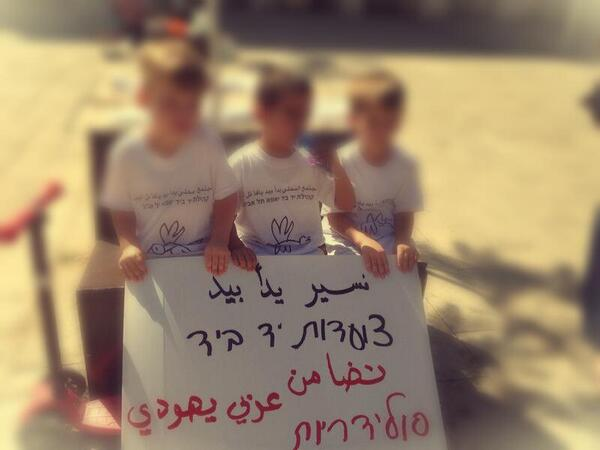 These children are the future of this mad place we live in. Yad beYad protest in Jaffa, earlier today. http://t.co/Y46pzbmLyC