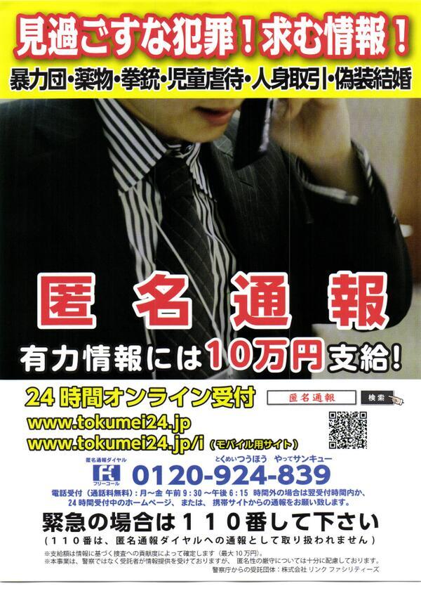 匿名通報ダイヤルについて 警視庁