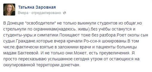 """""""Как только силы АТО приостанавливаются, террористы начинают активные действия"""", - журналист об обстрелах украинских подразделений - Цензор.НЕТ 4812"""