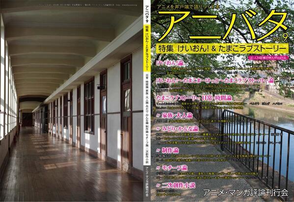 夏コミ発行「アニバタ Vol.9 [特集]けいおん! & たまこラブストーリー」編集大詰めです。表紙はこれでいく予定です。 http://t.co/lCMR7mNVOR