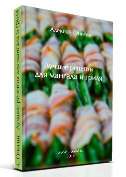 Рецепты для мангала с фото