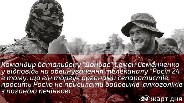 """Боевики """"Беса"""" атаковали блокпост батальона """"Донбасс"""" в Артемовске: один военнослужащий ранен, пять террористов убиты - Цензор.НЕТ 6710"""