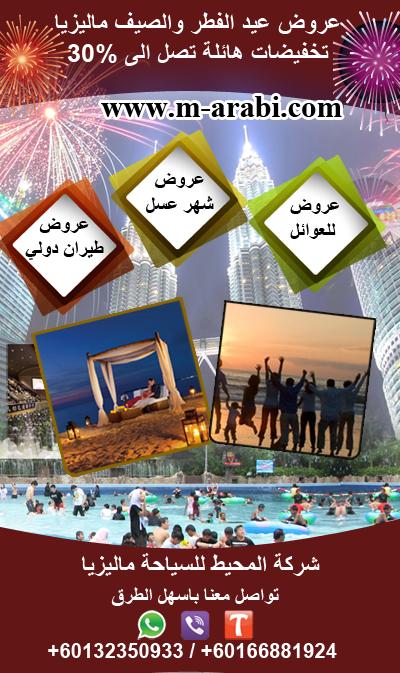 أجازة الفطر المبارك 2014 للعوائل