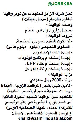 وظائف القطاع الخاص الاحد 15-9-1435-وظائف BsT1YgeCYAAsMA-.png: