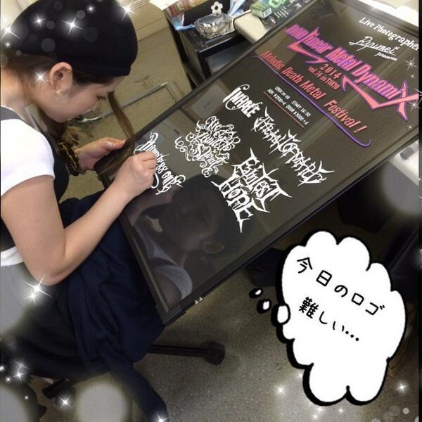 【驚愕((((;゚Д゚)))))))】今夜の看板ももちろん手描き!凄まじいクオリティです!!! http://t.co/TPUpfGV9s3