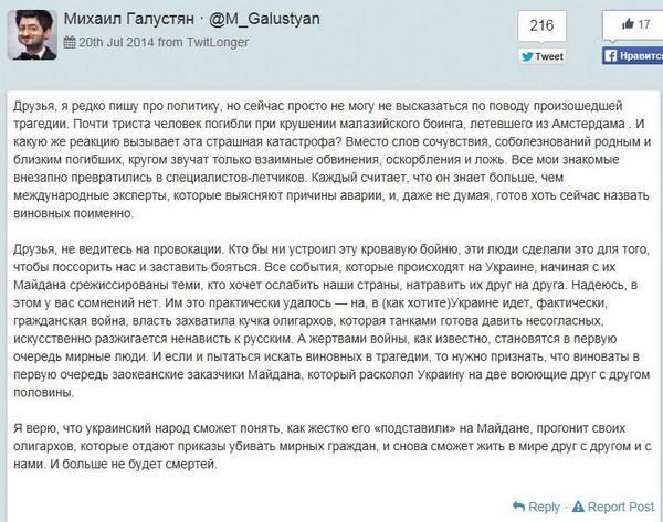 """Найдено уже 219 тел погибших пассажиров """"Боинга-777"""", - Гройсман - Цензор.НЕТ 5199"""