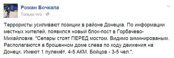 Ночь прошла беспокойно, - горсовет Донецка - Цензор.НЕТ 4367