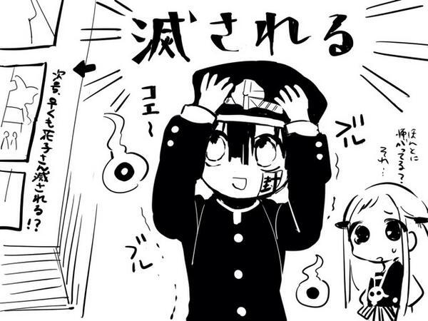 地 縛 少年 花子 くん 13