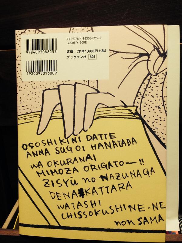 「大島弓子に憧れて」裏表紙もかわいいねえ…大島弓子さんの、リアルタイムで追ってないと見れないような小さいカットが満載で、これを楽しめるなんてファン冥利に尽きます。がくり。好きでよかった。