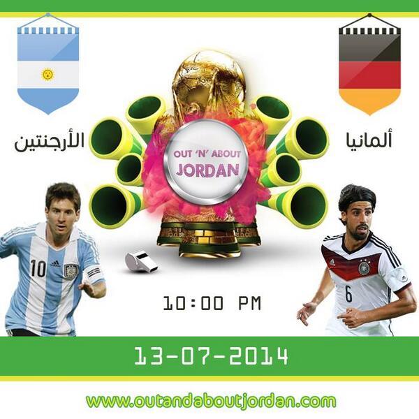 شاركونا بتوقعاتكم لنهائي كأس العالم بين الأرجنتين وألمانيا ..
