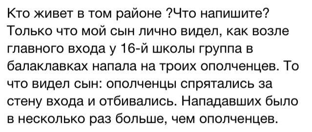 Во Львове прошла панихида по погибшим под Зеленопольем военнослужащим - Цензор.НЕТ 5371
