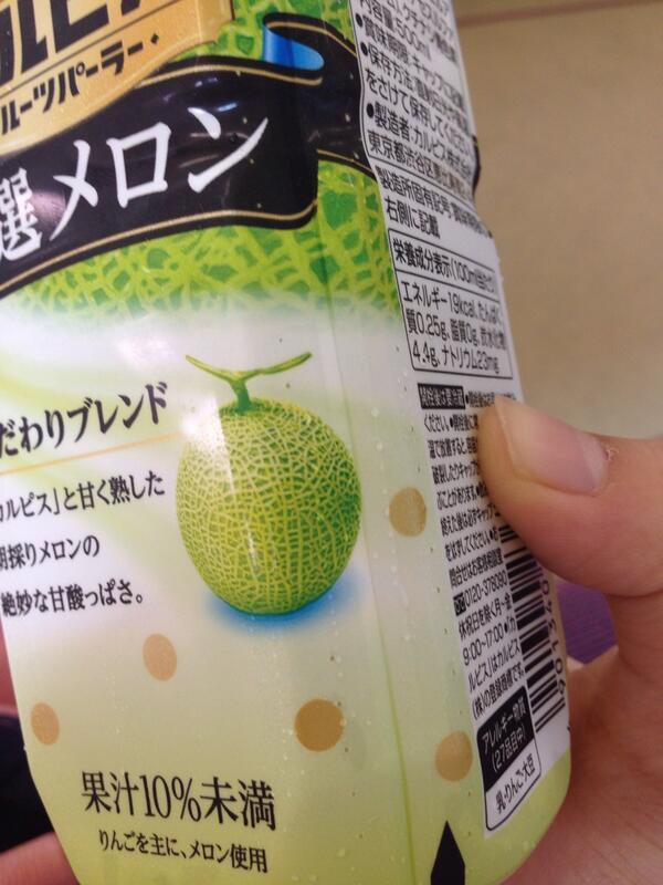 これメロン大々的に宣伝してるけどりんごの方が量多いじゃん http://t.co/9Lj1yB2AoU