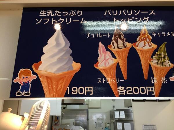 ポケママです。ソフトクリームのトッピングはじめました。ご賞味ください。 http://t.co/kiJ7TsBfx5
