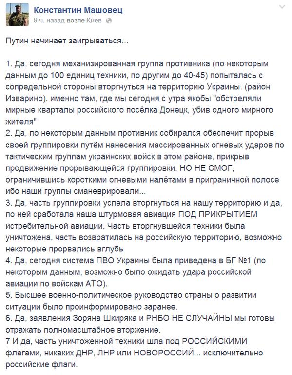 Донецк может стать местом финального поединка между украинской армией и террористами, - FT - Цензор.НЕТ 7053