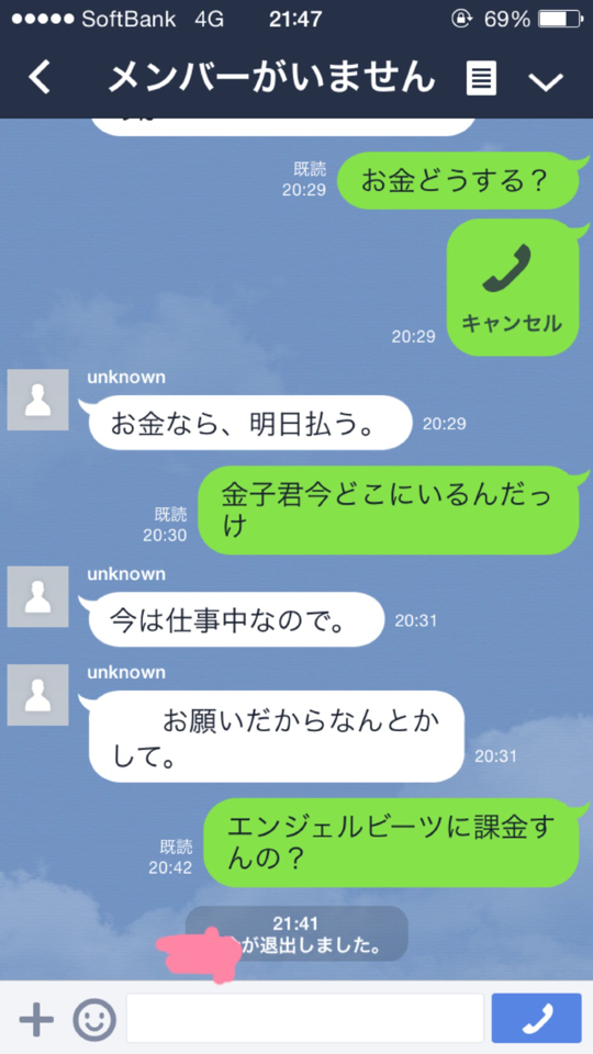 LINE乗っ取り2 http://t.co/B5KFWeXXpZ