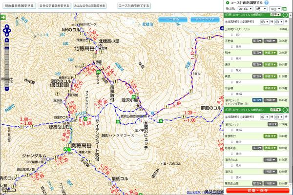 メンテナンス終了! ヤマケイオンラインが、満を持してリリースする、地図サービス「ヤマタイム」が、いよいよサービス開始です! まずは使ってみてください。 http://t.co/aa8vgg9rFC http://t.co/fKvqWMZQri