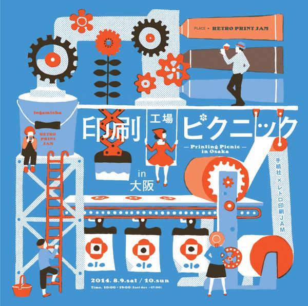 【印刷工場ピクニック in 大阪】を開催します! 8/9(土)8/10(10)atレトロ印刷JAM。紙ものやワークショップなど、印刷の楽しみがたっぷり詰まった印刷工場へ出かけてみませんか? http://t.co/fHocv6qcO9 http://t.co/YlDWGauAca