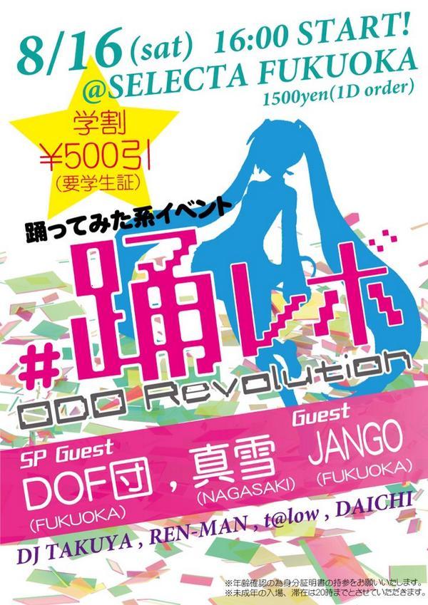 DOF!DOF!  踊ってみた系イベント #踊レボ  8/16土曜日 場所セレクタ  16:00〜22:00