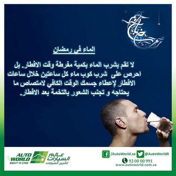#نصائح_رمضان من #عالم_السيارات #السعودية #غرد_بنصيحة #غرد_بصورة #رمضان #نصيحة #صحة #شهر_البركة http://t.co/i9Sze5q7bK