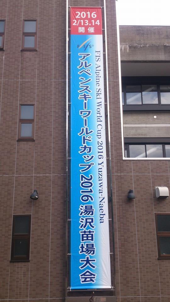 【苗場】本日全日本スキー連盟で承認され、「2016年2月にアルペンスキーワールドカップ2016湯沢苗場大会」の開催が正式に決定したドラ! #naeba #e_yuzawa #ski http://t.co/MfPWSnbDGI