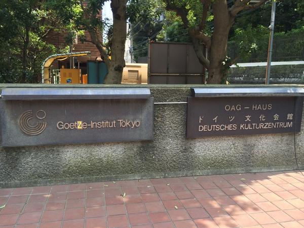 赤坂にあるドイツ文化会館「Goethe-Institut」の看板の「Goethe」がW杯決勝点を入れた「Goetze」になってた!洒落てるヽ(´∇`)ノ http://t.co/6GQCB53gPy