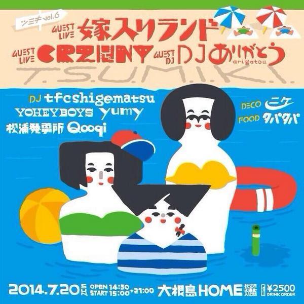 じぇじぇじぇ!日曜は松江に行きます!! 憧れの海目の前でのライブです! 【ツミキvol.6 】 7.20(日)  open14:30 start15:00 @大根島 HOME ◼︎Guest 嫁入りランド CRZKNY DJありがとう http://t.co/hhonVSXcpw