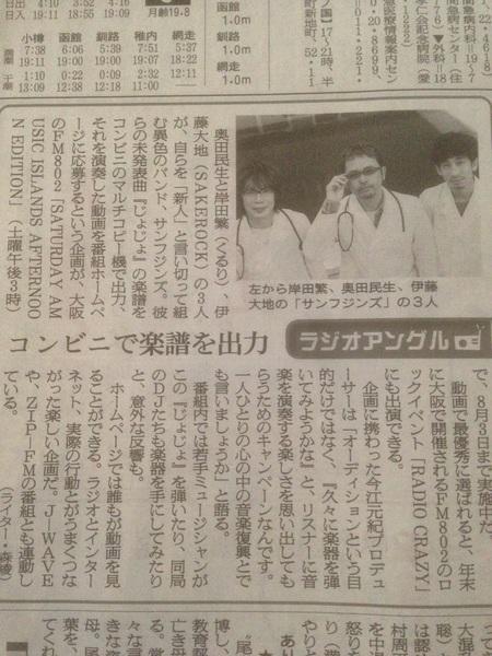朝日新聞さんが取り上げてくれました。ありがとうございます!! #fm802 #PRINTMUSIC #サンフジンズ #じょじょ http://t.co/krcCbmoUzX