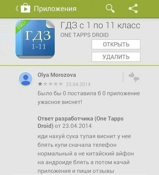 Гдз на телефон андроид без интернета