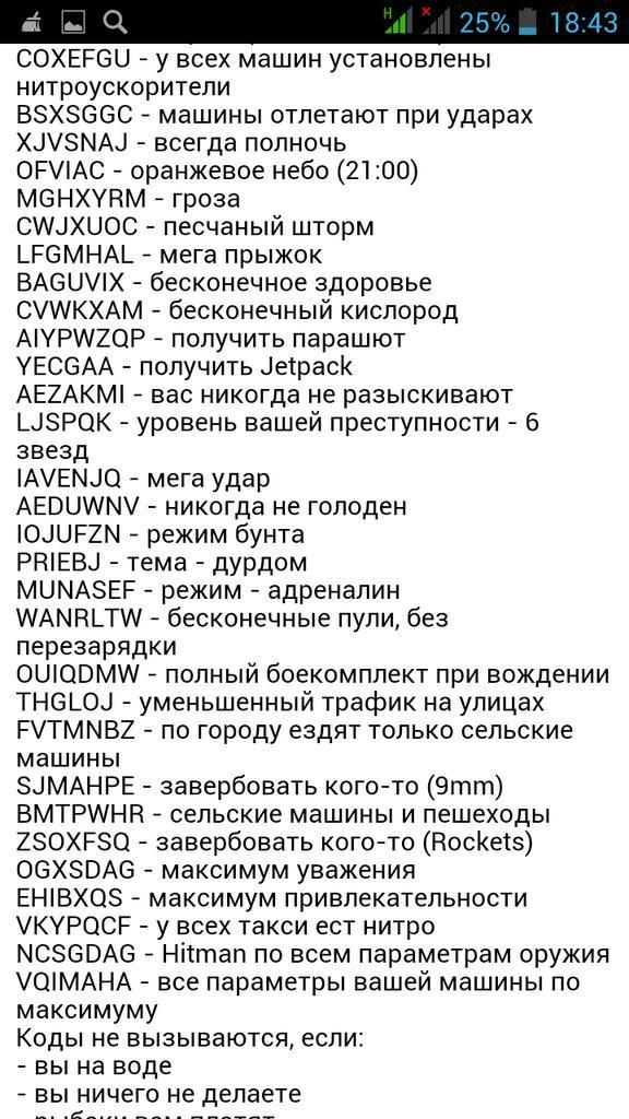 коды для гта криминальная россия с картинками форма