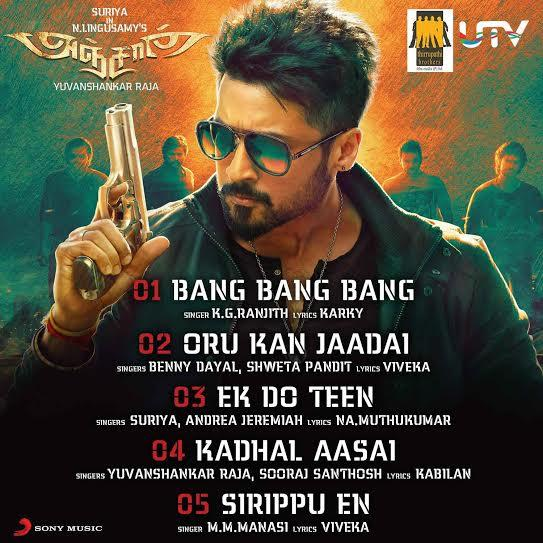No audio launch, Anjaan audio CD directly in stores