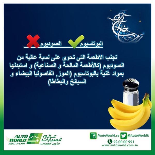 #نصائح_رمضان من #عالم_السيارات #السعودية #غرد_بنصيحة #غرد_بصورة #رمضان #نصيحة #صحة #شهر_البركة http://t.co/hWR2R3ek8z