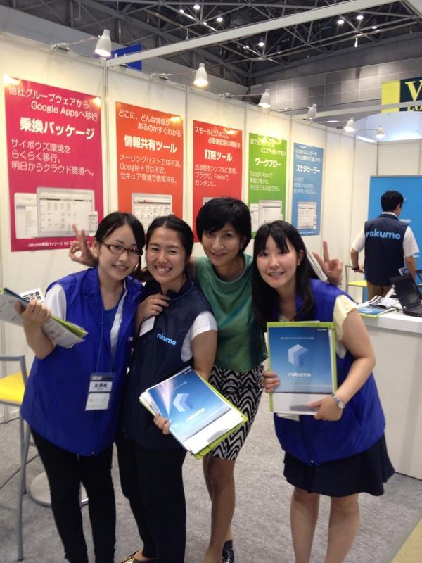 東京ビッグサイトで開催されている「ワークスタイル変革EXPO」に日本技芸が出展。rakumoガールズ(本当は新入社員w)が一生懸命売ってくれてますw http://t.co/0lb0KFwIdd
