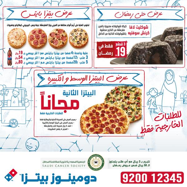 دومينوز اطلب أطعم بيتزا