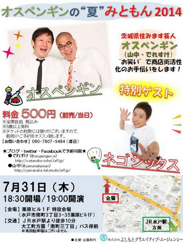7月31日(木)の夜に、水戸駅北口でオスペンギンのお笑いライブが開催されます。ゲストは『ネゴシックス』さんです。これへのコメントでもチケット予約承ります。なんと!エアコンあります!なのでよろしくお願いします~。 http://t.co/UVbjPCS87S