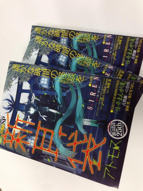 『SIREN 赤イ海ノ呼ビ声』連載開始!「新耳袋アトモス」本日発売です。連載開始お祝いのコメント載せて頂いております! http://t.co/5YK4npptnj
