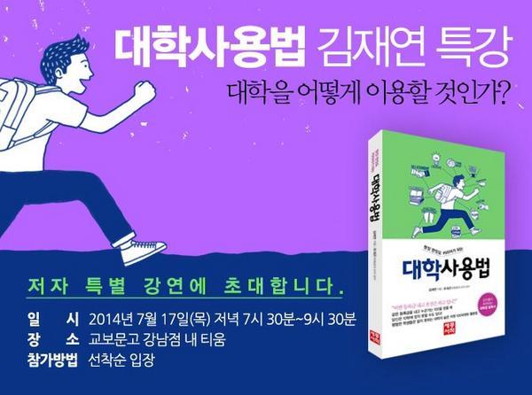 등록금이 아깝지 않은 [대학사용법] 저자직강이 오늘 교보문고 강남점에서 7시30분까지 !!! http://t.co/xKYWckTHXQ