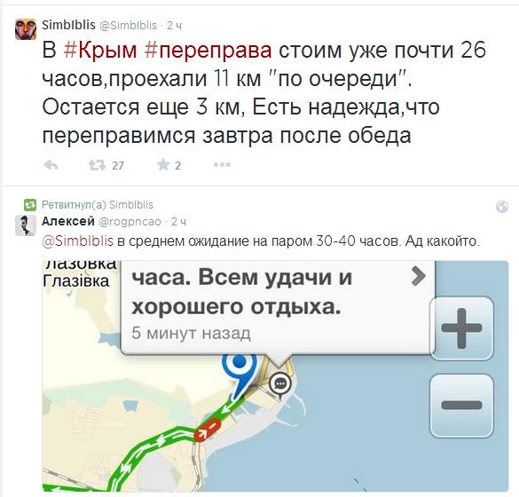 Вместо туристов - террористы: Крым стал убежищем для боевиков из Донбасса - Цензор.НЕТ 7015
