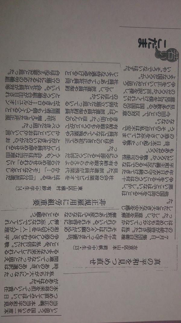 "টুইটারে 渡辺 和俊: ""京都新聞16日付『若いこだま』。2人の ..."