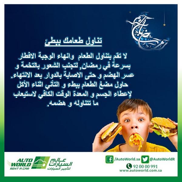 #نصائح_رمضان من #عالم_السيارات #السعودية #غرد_بنصيحة #غرد_بصورة #رمضان #نصيحة #صحة #شهر_البركة http://t.co/ELcwgwJ1js
