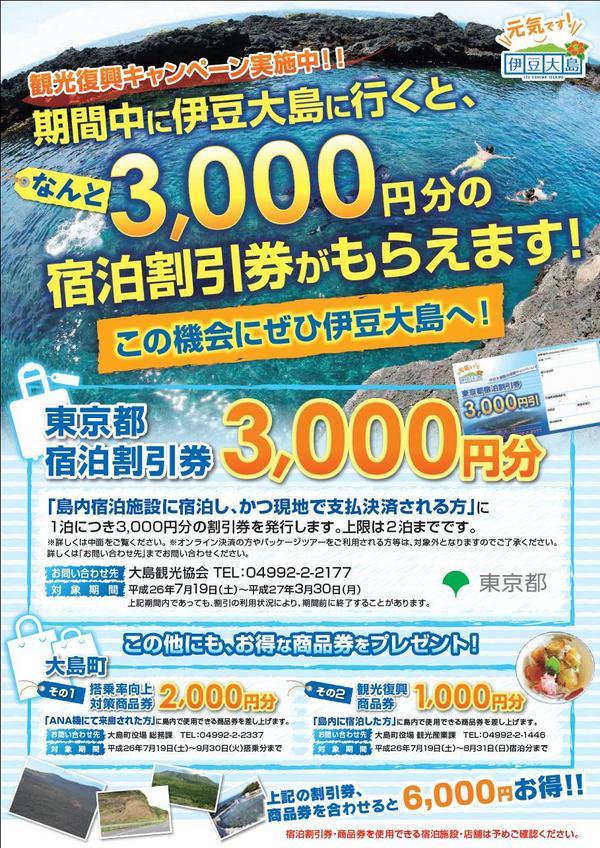 【Facebook】伊豆大島での宿泊費用が一部割引になるキャンペーンのご案内です。今年の夏は、美しい海に囲まれた伊豆大島を旅してみませんか?